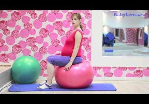 Комплекс упражнений с мячом (фитболом) для беременных